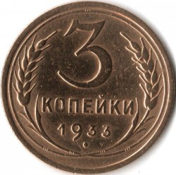 Монета > 3копейки, 1933 - СССР  - reverse