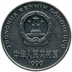 Moneta > 1juanis, 1991-1999 - Kinija  - obverse