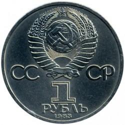 Moneda > 1rublo, 1983 - URSS  (400º Aniversario - Muerte de Ivan Fedorov) - obverse