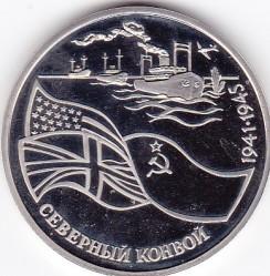 Moneda > 3rublos, 1992 - Rusia  (North Convoy. 1941-1945) - reverse