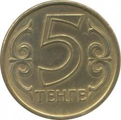 Монета > 5тенгета, 1997-2016 - Казахстан  - reverse