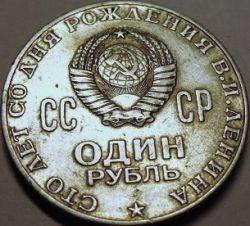 Монета > 1рубль, 1970 - СССР  (100 лет со дня рождения Владимира Ильича Ленина) - obverse