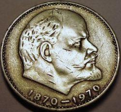 Монета > 1рубль, 1970 - СССР  (100 лет со дня рождения Владимира Ильича Ленина) - reverse