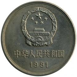 Moneta > 1juanis, 1980-1986 - Kinija  - obverse
