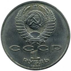 العملة > ١روبل, 1987 - اتحاد الجمهوريات الاشتراكية السوفياتية  (70th Anniversary of Revolution ) - obverse