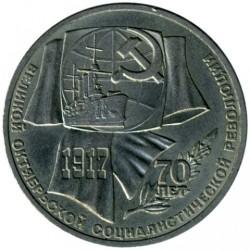 العملة > ١روبل, 1987 - اتحاد الجمهوريات الاشتراكية السوفياتية  (70th Anniversary of Revolution ) - reverse