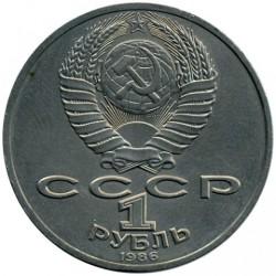 Monedă > 1rublă, 1986 - URSS  (275th Anniversary - Birth of Mikhail Lomonosov) - obverse