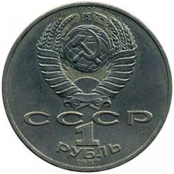 Moneda > 1rublo, 1987 - URSS  (175º Aniversario - Monumento a la Batalla de Borodino) - obverse