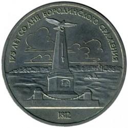 Moneda > 1rublo, 1987 - URSS  (175º Aniversario - Monumento a la Batalla de Borodino) - reverse