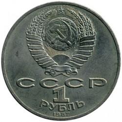 سکه > 1روبل, 1987 - اتحاد جماهیر شوروی  (175th Anniversary - Battle of Borodino, Soldiers) - obverse
