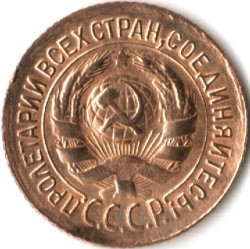 Mynt > 1kopek, 1926-1935 - Sovjetunionen  - obverse