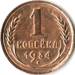 Mynt > 1kopek, 1926-1935 - Sovjetunionen  - reverse