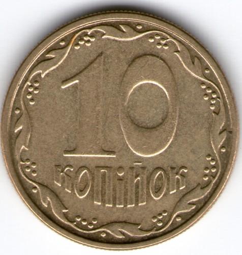Сколько стоит 10 украинских копеек 2007 года цена ценник итк
