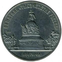Moneda > 5rublos, 1988 - URSS  (Monumento al Milenio de Rusia en Novgorod) - reverse