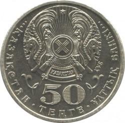 Münze > 50Tenge, 2006 - Kasachstan   (Insignia Series - Star of Altyn Kyran) - obverse