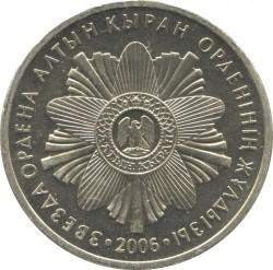 Münze > 50Tenge, 2006 - Kasachstan   (Insignia Series - Star of Altyn Kyran) - reverse