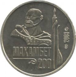 Монета > 50тенге, 2003 - Казахстан  (200 лет со дня рождения Махамбета Утемисова) - reverse