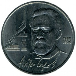 Moneda > 1rublo, 1990 - URSS  (130º Aniversario - Nacimiento de Anton Chekhov) - obverse
