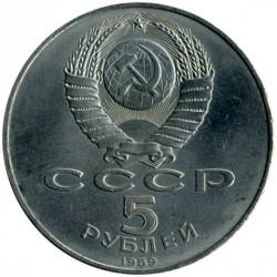 Moneda > 5rublos, 1989 - URSS  (Catedral de la Anunciación en Moscú) - obverse