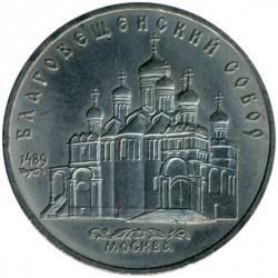 Moneda > 5rublos, 1989 - URSS  (Catedral de la Anunciación en Moscú) - reverse