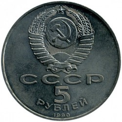 Moneda > 5rublos, 1990 - URSS  (El Gran Palacio de Peterhof) - reverse
