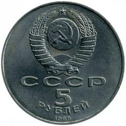 Moneda > 5rublos, 1988 - URSS  (Catedral Santa Sofía en Kiev) - obverse