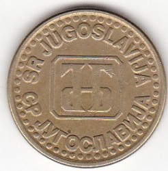 Кованица > 50пара, 1995 - Југославија  - obverse