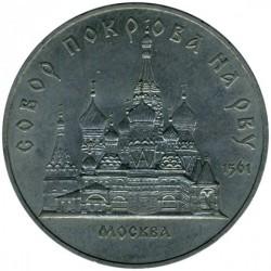 Moneda > 5rublos, 1989 - URSS  (Catedral Pokrovskiy en Moscú) - reverse