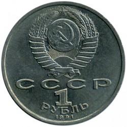 Moneda > 1rublo, 1991 - URSS  (100º Aniversario - Nacimiento de Konstantin Ivanov) - obverse