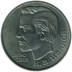 Moneda > 1rublo, 1991 - URSS  (100º Aniversario - Nacimiento de Konstantin Ivanov) - reverse