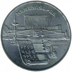 Minca > 5rubľov, 1990 - ZSSR  (Matenadaran Institute of Ancient Manuscripts in Yerevan) - reverse