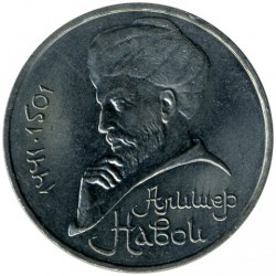 Moneda > 1rublo, 1990-1991 - URSS  (550º Aniversario - Nacimiento de Alisher Navoi) - obverse