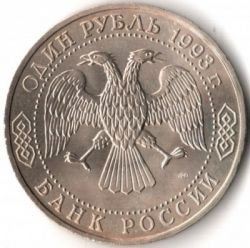 Moneda > 1rublo, 1993 - Rusia  (130th Anniversary - Birth of Vladimir Vernadsky) - obverse