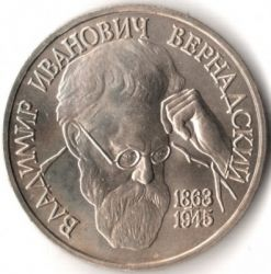 Moneda > 1rublo, 1993 - Rusia  (130th Anniversary - Birth of Vladimir Vernadsky) - reverse