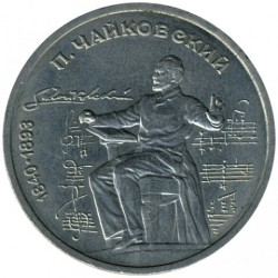 Moneda > 1rublo, 1990 - URSS  (150º Aniversario - Nacimiento de Pyotr Tchaikovsky) - obverse