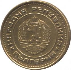 Монета > 2стотинки, 1974-1990 - Болгария  - obverse