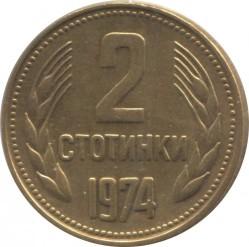 Pièce > 2stotinki, 1974-1990 - Bulgarie  - reverse