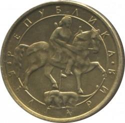 سکه > 1لو, 1992 - بلغارستان  - obverse