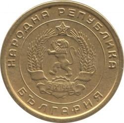 Pièce > 5stotinki, 1951 - Bulgarie  - obverse