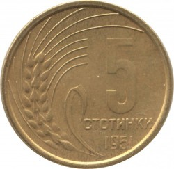 Кованица > 5стотинки, 1951 - Бугарска  - reverse