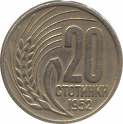 Monēta > 20stotinku, 1952-1954 - Bulgārija  - reverse