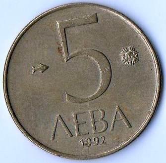 5 Lewa 1992 Bulgarien Münzen Wert Ucoinnet