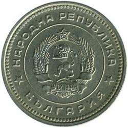 Pièce > 20stotinki, 1962 - Bulgarie  - obverse