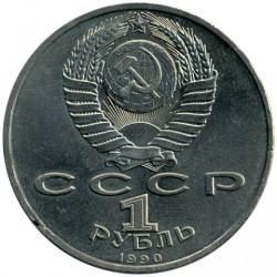 سکه > 1روبل, 1990 - اتحاد جماهیر شوروی  (Marshal of the Soviet Union Georgi Zhukov) - obverse