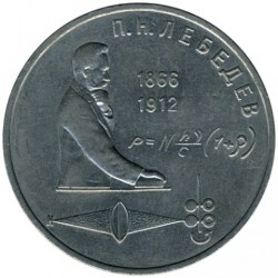 Coin > 1 ruble, 1991 - USSR  (125th Anniversary - Birth of Pyotr Lebedev) - obverse