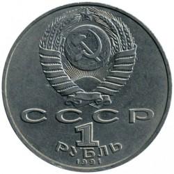 Moneda > 1rublo, 1991 - URSS  (125º Aniversario - Nacimiento de Pyotr Lebedev) - obverse