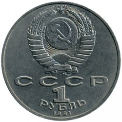 Coin > 1 ruble, 1991 - USSR  (125th Anniversary - Birth of Pyotr Lebedev) - reverse