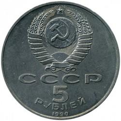 Moneda > 5rublos, 1990 - URSS  (Catedral de la Dormición en Moscú) - obverse