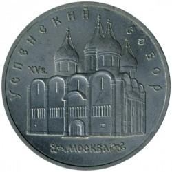Moneda > 5rublos, 1990 - URSS  (Catedral de la Dormición en Moscú) - reverse