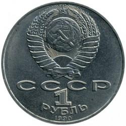 Minca > 1rubeľ, 1990 - ZSSR  (125th Anniversary - Birth of Janis Rainis) - obverse
